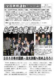声明ニュース8号.jpg